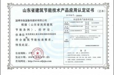 2018年山东省建筑节能技术产品应用认定证书