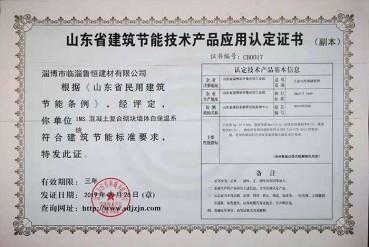 2019年山东省建筑节能技术产品应用认定证书