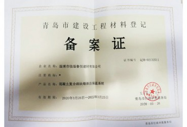 青岛是建筑工程材料登记
