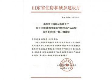 2020年山东省建筑节能技术产品认定技术要求通知